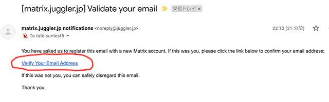 メールアドレスの確認2